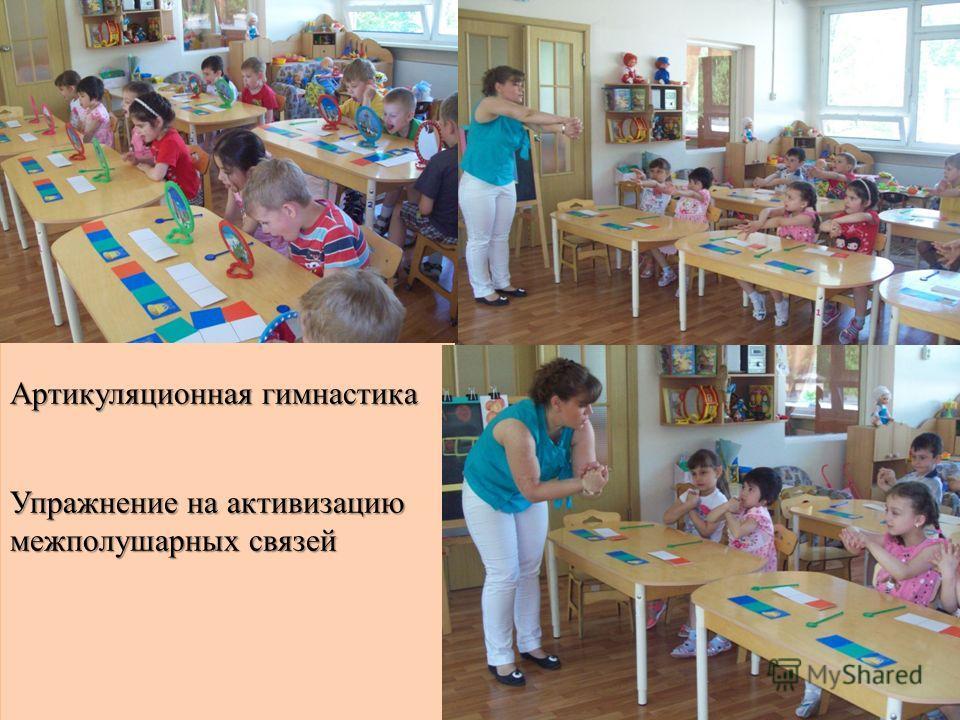 Артикуляционная гимнастика Упражнение на активизацию межполушарных связей