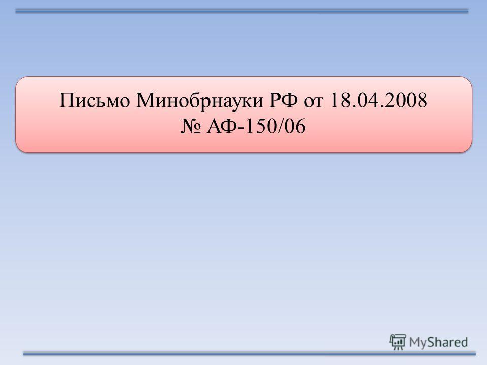 Письмо Минобрнауки РФ от 18.04.2008 АФ-150/06