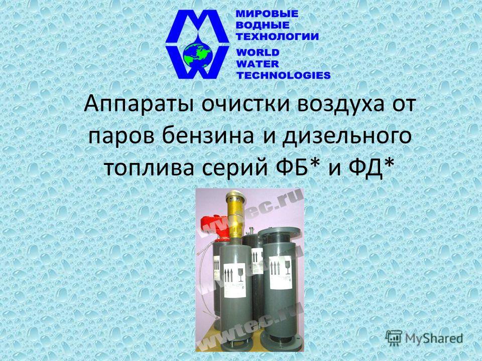 Аппараты очистки воздуха от паров бензина и дизельного топлива серий ФБ* и ФД*