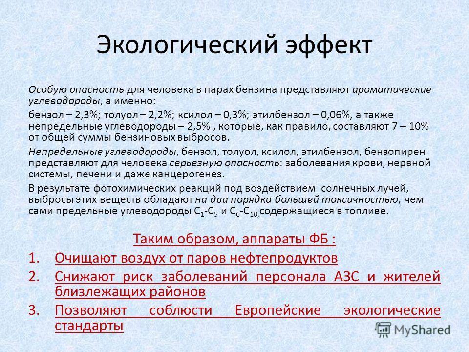 Экологический эффект Особую опасность для человека в парах бензина представляют ароматические углеводороды, а именно: бензол – 2,3%; толуол – 2,2%; ксилол – 0,3%; этилбензол – 0,06%, а также непредельные углеводороды – 2,5%, которые, как правило, сос