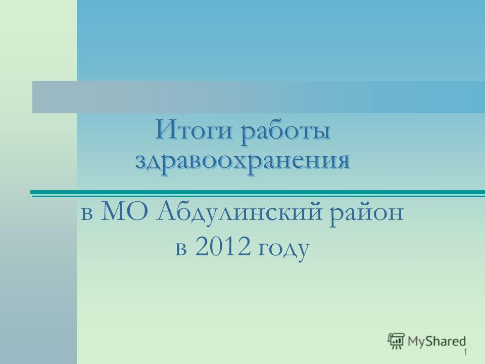 Итоги работы здравоохранения в МО Абдулинский район в 2012 году 1