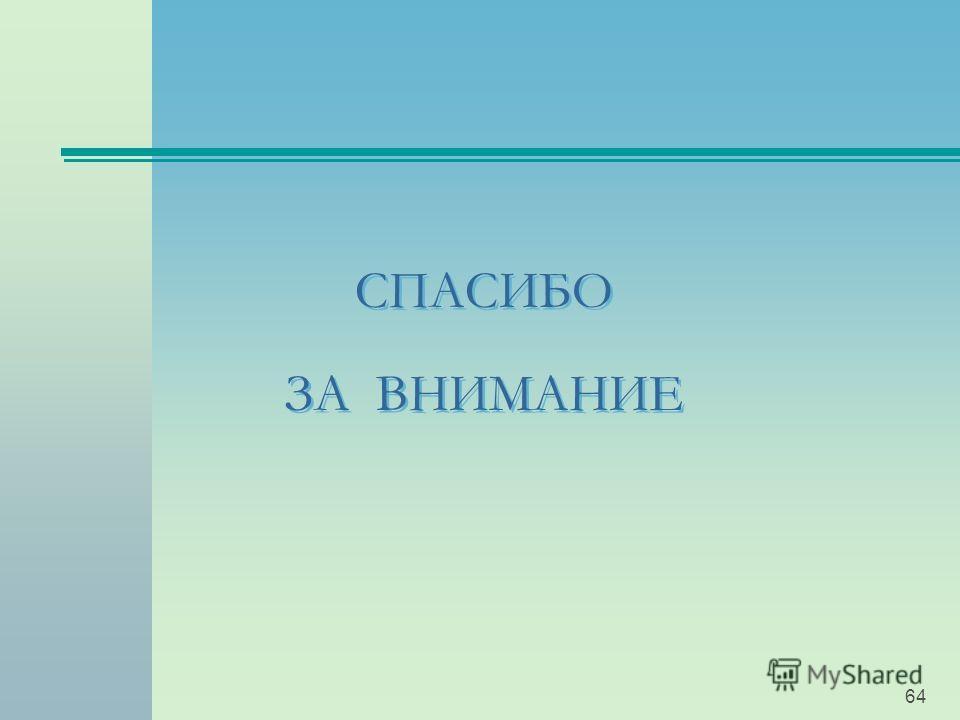 СПАСИБО ЗА ВНИМАНИЕ 64