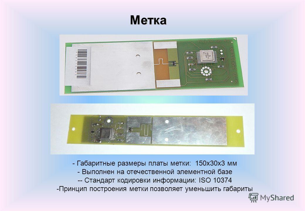 - Габаритные размеры платы метки: 150х30х3 мм - Выполнен на отечественной элементной базе -- Стандарт кодировки информации: ISO 10374 -Принцип построения метки позволяет уменьшить габариты Метка