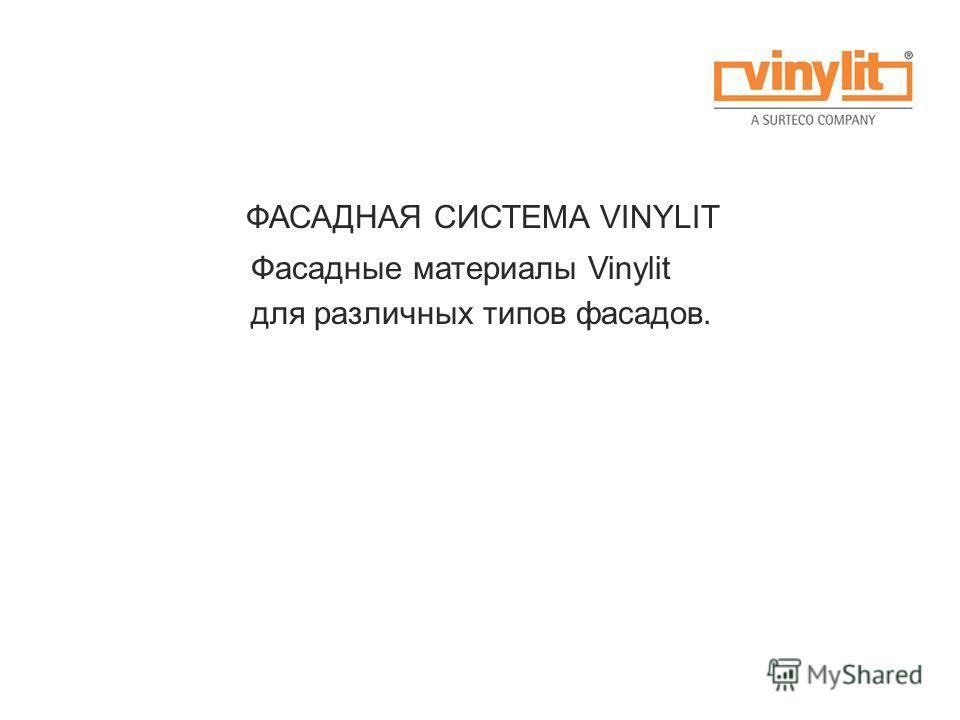 ФАСАДНАЯ СИСТЕМА VINYLIT Фасадные материалы Vinylit для различных типов фасадов.