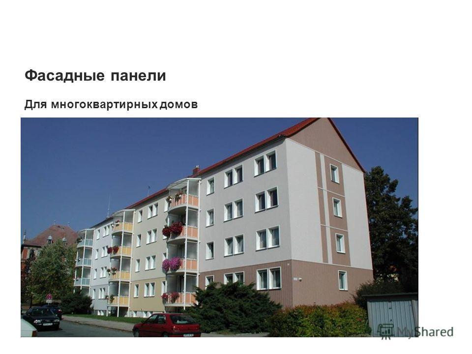 Фасадные панели Для многоквартирных домов