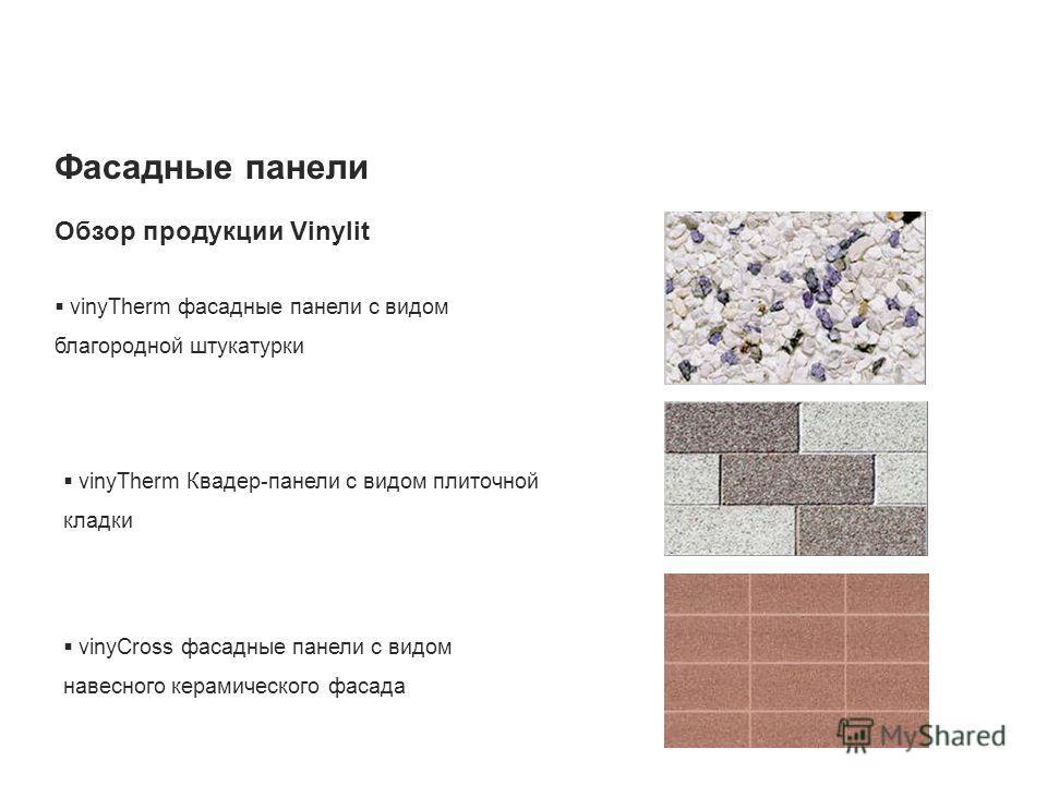 Фасадные панели Обзор продукции Vinylit vinyTherm фасадные панели с видом благородной штукатурки vinyTherm Квадер-панели с видом плиточной кладки vinyCross фасадные панели с видом навесного керамического фасада