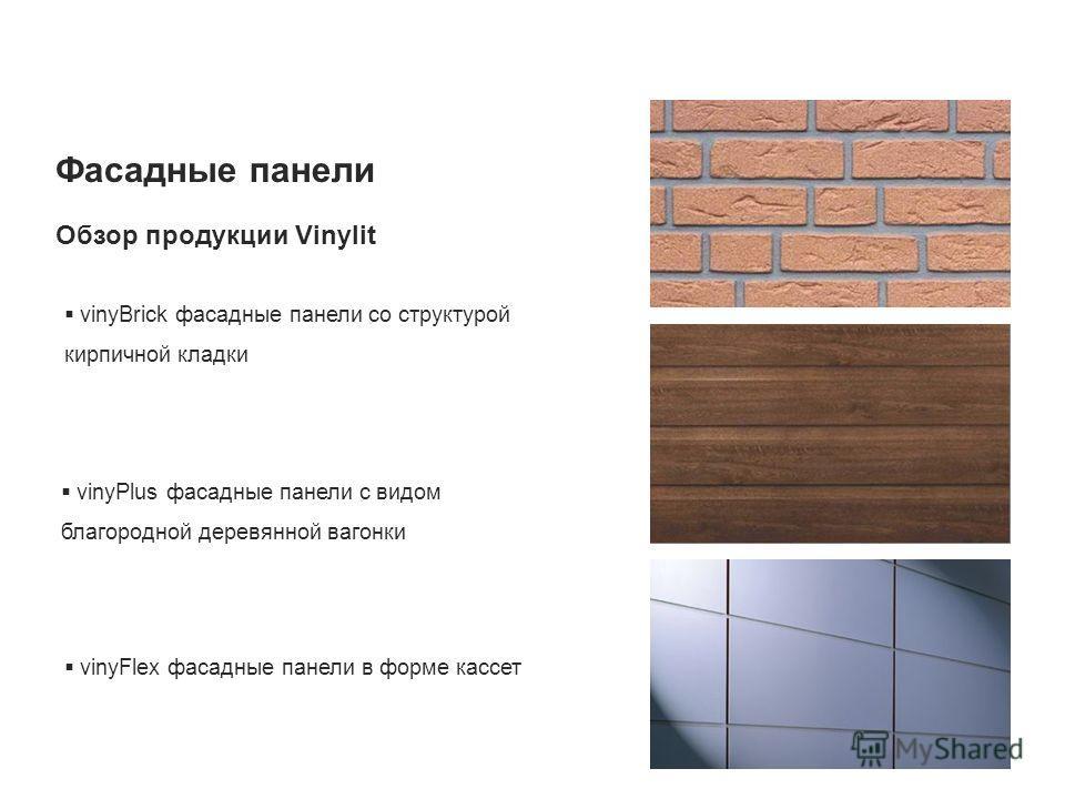 Фасадные панели Обзор продукции Vinylit vinyPlus фасадные панели с видом благородной деревянной вагонки vinyBrick фасадные панели со структурой кирпичной кладки vinyFlex фасадные панели в форме кассет