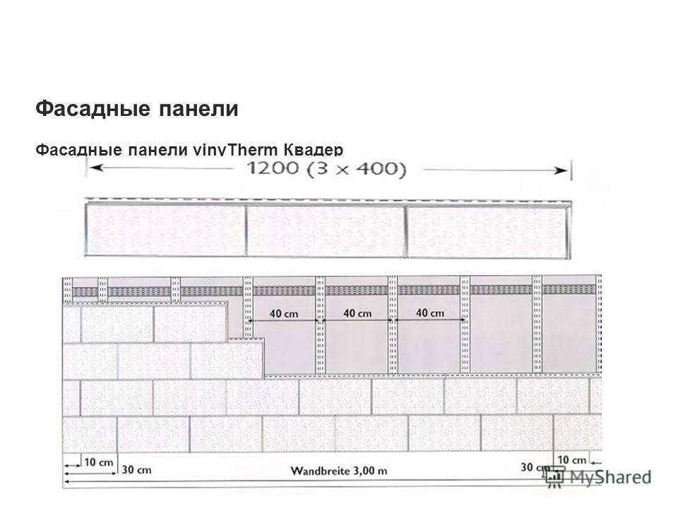 Фасадные панели Фасадные панели vinyTherm Квадер