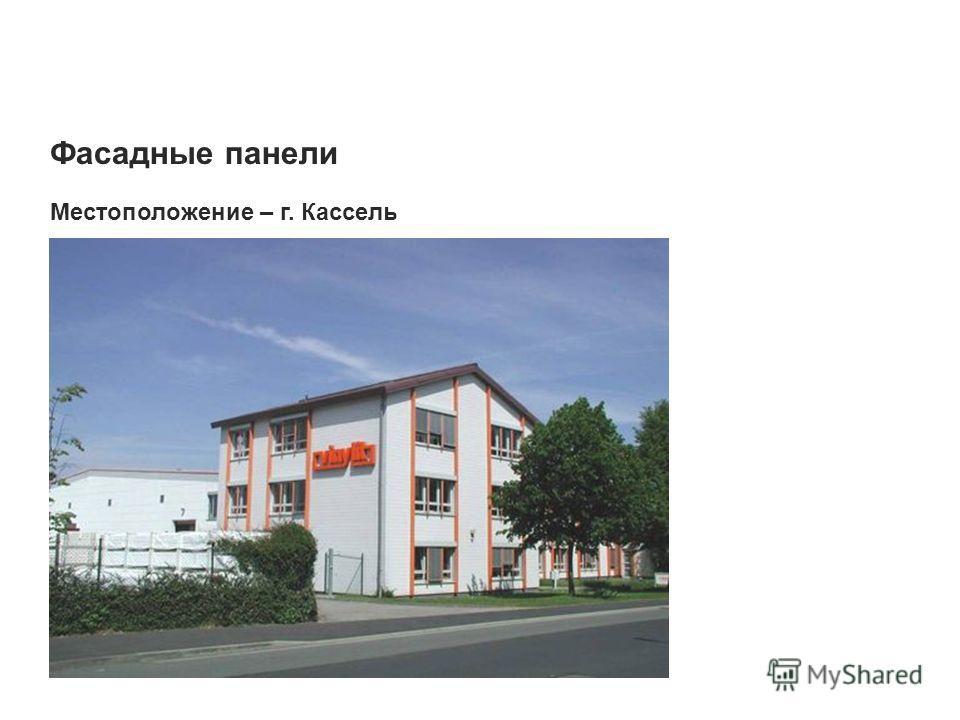 Фасадные панели Местоположение – г. Кассель