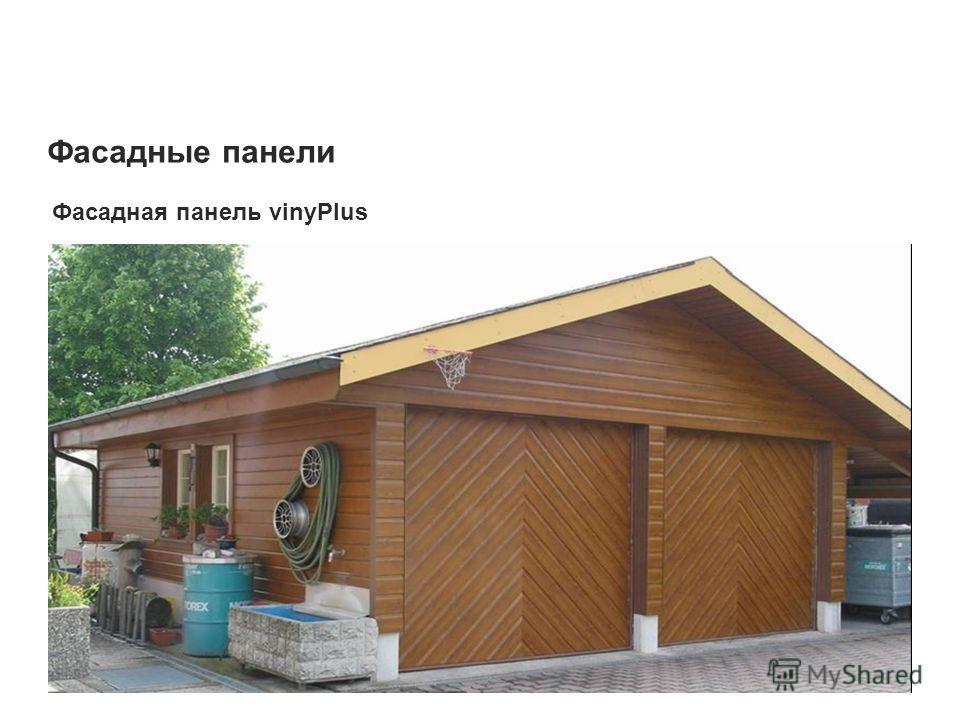 Фасадные панели Фасадная панель vinyPlus