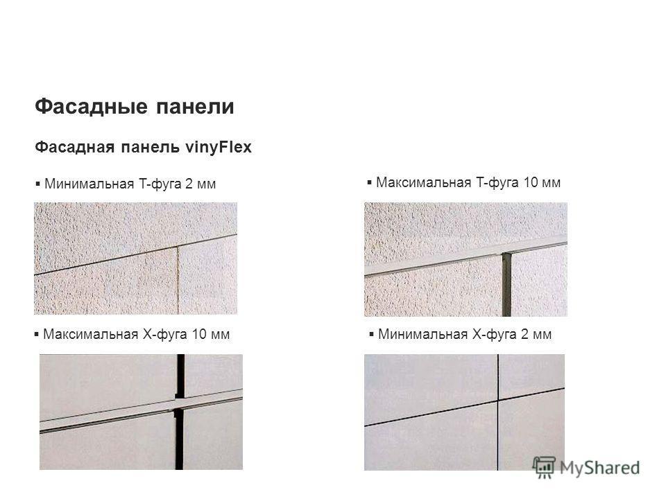 Фасадные панели Фасадная панель vinyFlex Минимальная T-фуга 2 мм Максимальная T-фуга 10 мм Максимальная X-фуга 10 мм Минимальная X-фуга 2 мм