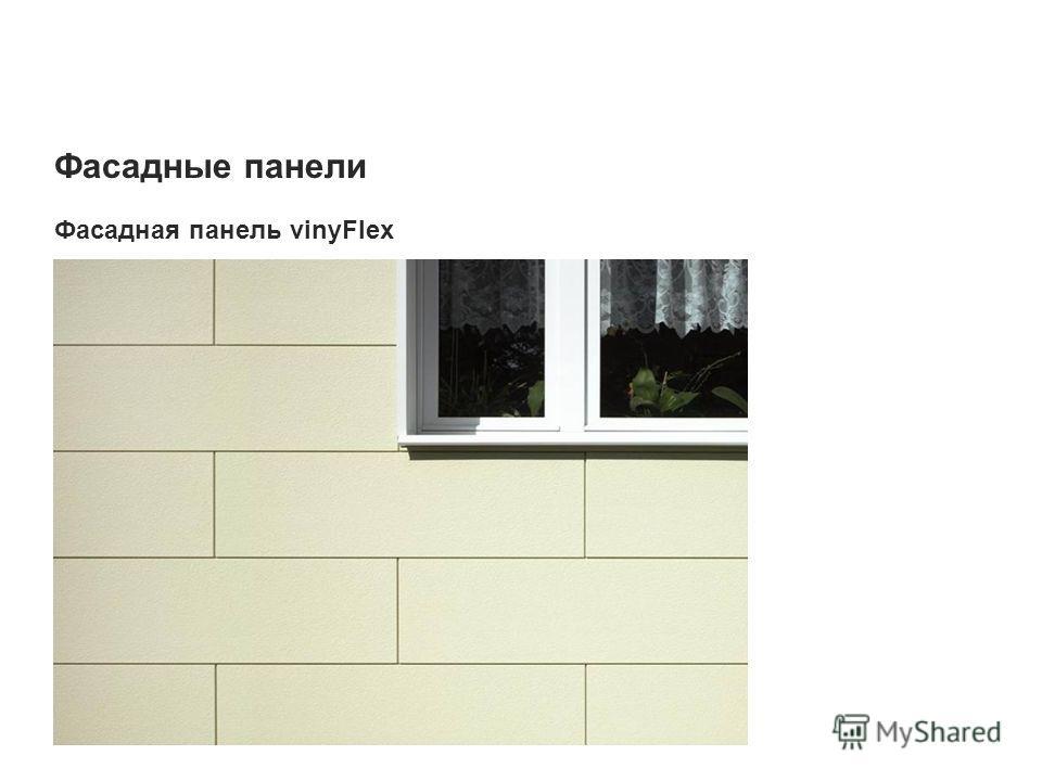 Фасадные панели Фасадная панель vinyFlex