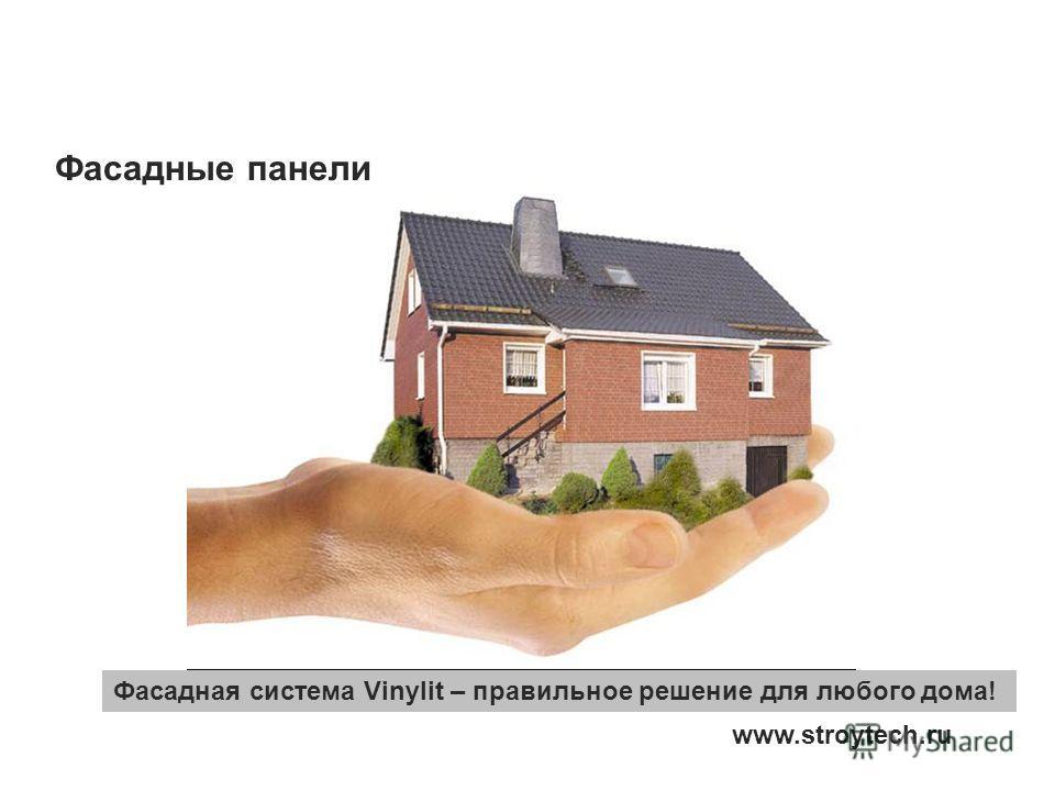Фасадные панели www.stroytech.ru Фасадная система Vinylit – правильное решение для любого дома!