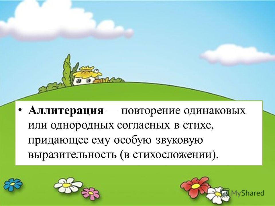 Аллитерация повторение одинаковых или однородных согласных в стихе, придающее ему особую звуковую выразительность (в стихосложении).