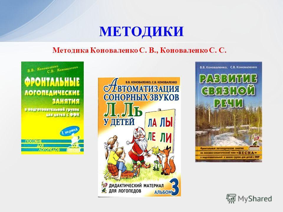 Методика Коноваленко С. В., Коноваленко С. С. МЕТОДИКИ