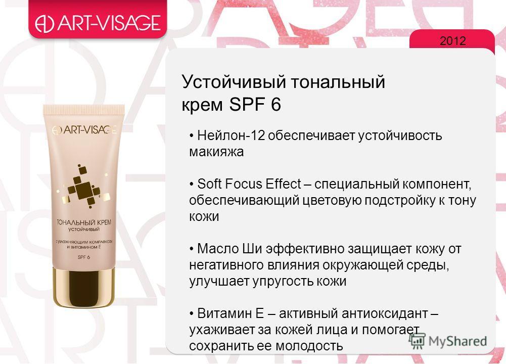 2012 Нейлон-12 обеспечивает устойчивость макияжа Soft Focus Effect – специальный компонент, обеспечивающий цветовую подстройку к тону кожи Масло Ши эффективно защищает кожу от негативного влияния окружающей среды, улучшает упругость кожи Витамин Е –