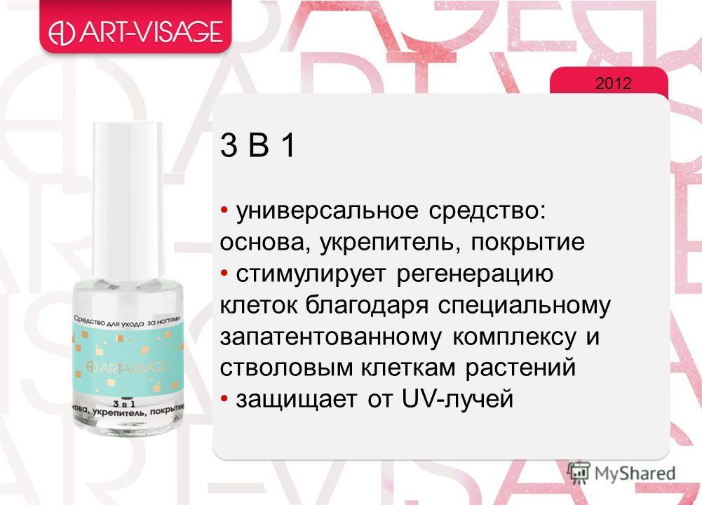 3 В 1 универсальное средство: основа, укрепитель, покрытие стимулирует регенерацию клеток благодаря специальному запатентованному комплексу и стволовым клеткам растений защищает от UV-лучей 2012