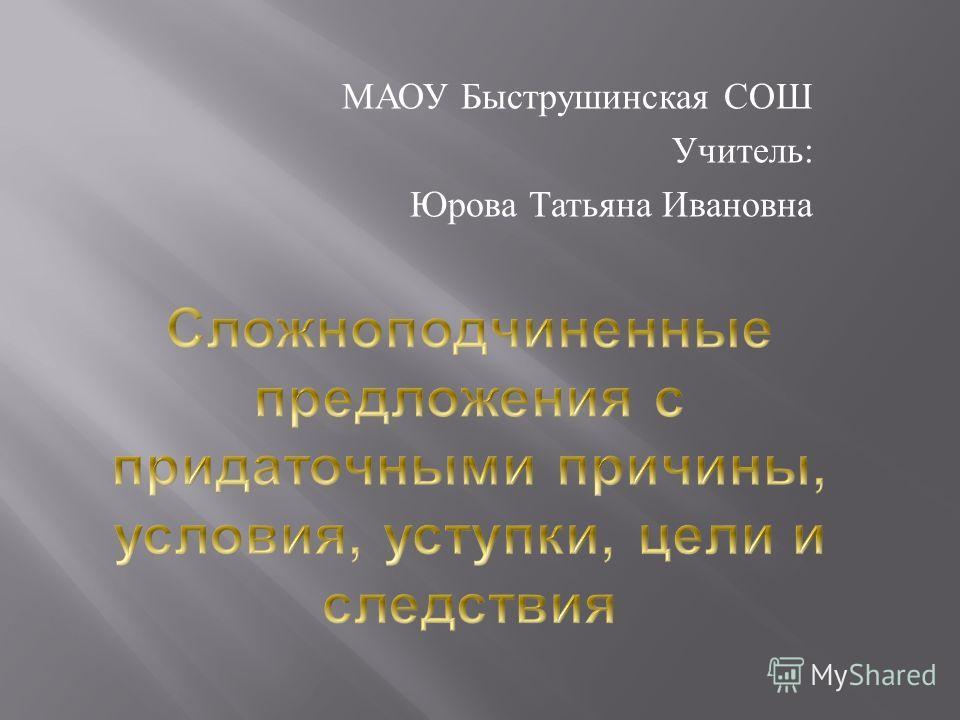 МАОУ Быструшинская СОШ Учитель : Юрова Татьяна Ивановна