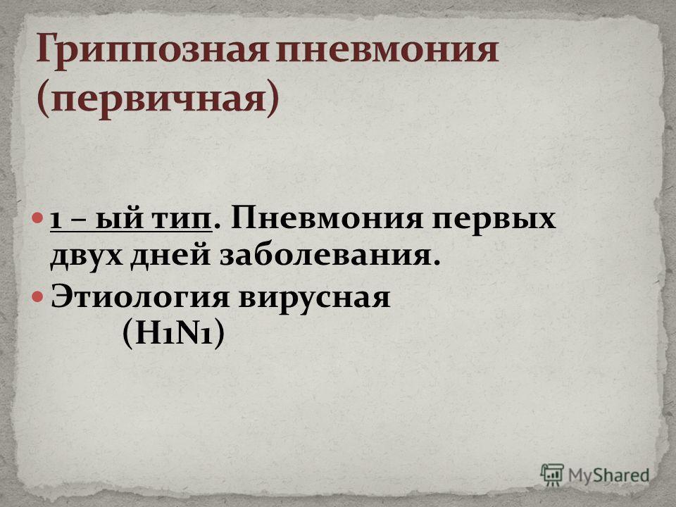1 – ый тип. Пневмония первых двух дней заболевания. Этиология вирусная (H1N1)