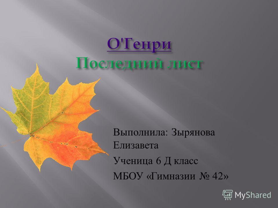 Выполнила: Зырянова Елизавета Ученица 6 Д класс МБОУ «Гимназии 42»