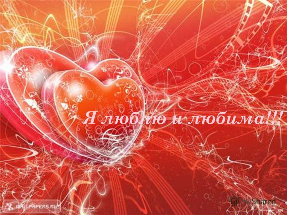 Я люблю и любима!!!