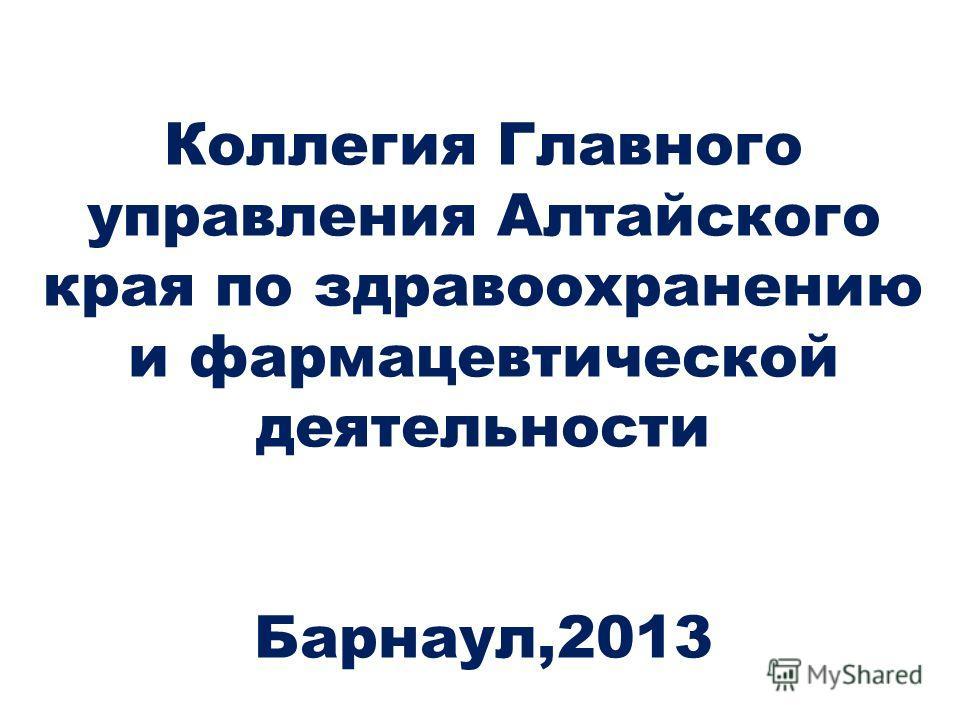 Коллегия Главного управления Алтайского края по здравоохранению и фармацевтической деятельности Барнаул,2013