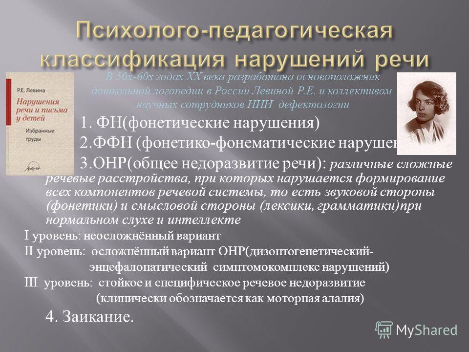 Органические Функцио- нальные Психоневро- логические Центральный аппарат Периферический аппарат