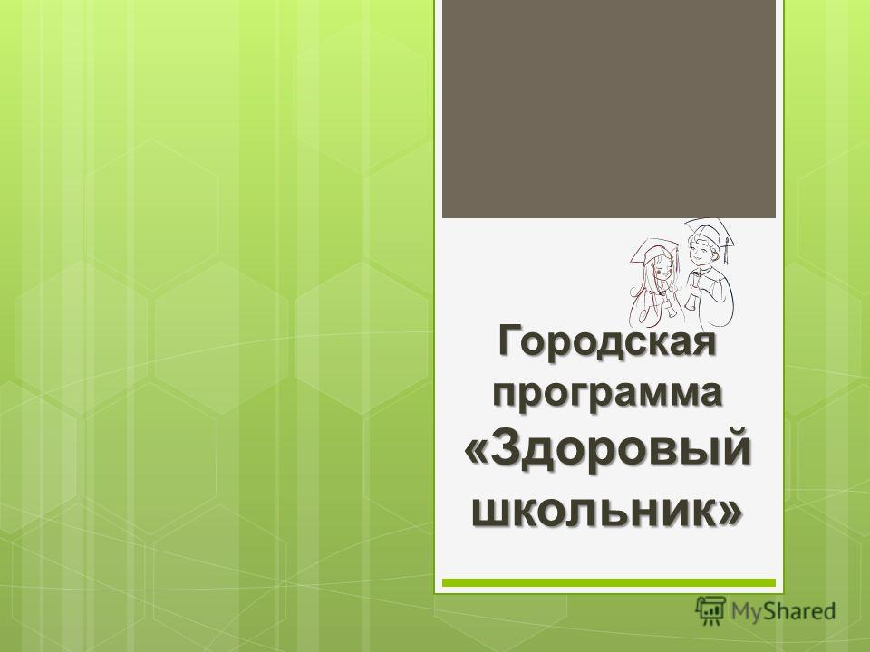 Городская программа «Здоровыйшкольник»