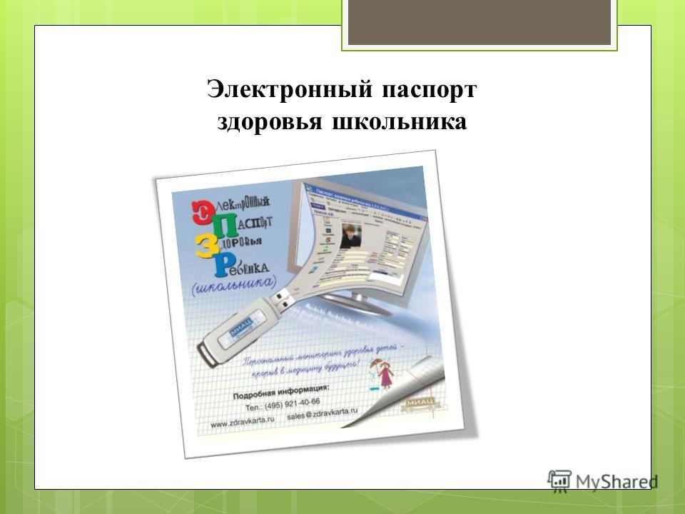 Электронный паспорт здоровья школьника