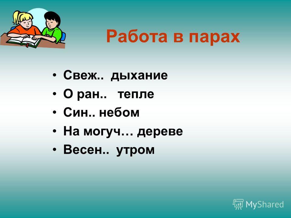 Суффиксы имен прилагательных Примеры -чив--лив--тельн--н--еньк--ов- Изменчивый Податливый Тщательный Диванный Маленький Берёзовый