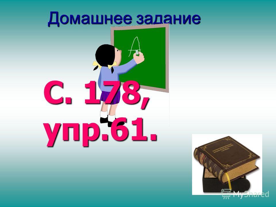 ПОНЯЛ Обрадовал Вспомнил Научился учителя Узнал