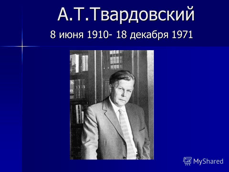 А.Т.Твардовский А.Т.Твардовский 8 июня 1910- 18 декабря 1971