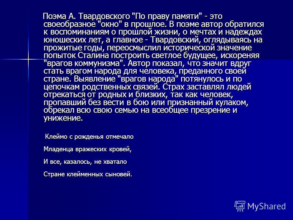 Поэма А. Твардовского