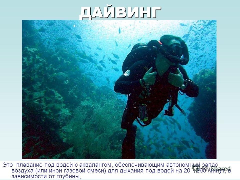 ПОДВОДНОЕ ПЛАВАНИЕ Базовое снаряжение пловца состоит всего из трёх предметов и позволяет нырять на задержке дыхания: ласты, маска, трубка