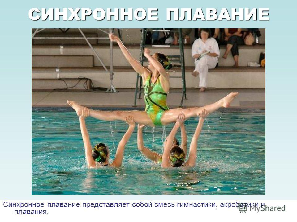 ПЛАВАНИЕ Метод передвижения человека в воде, который не подразумевает контакт с дном.