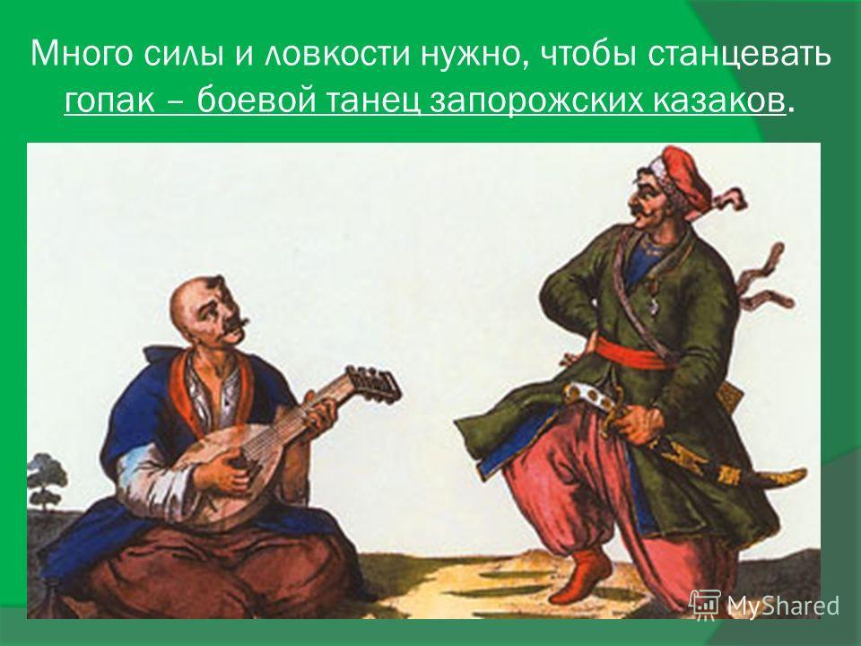 Много силы и ловкости нужно, чтобы станцевать гопак – боевой танец запорожских казаков.