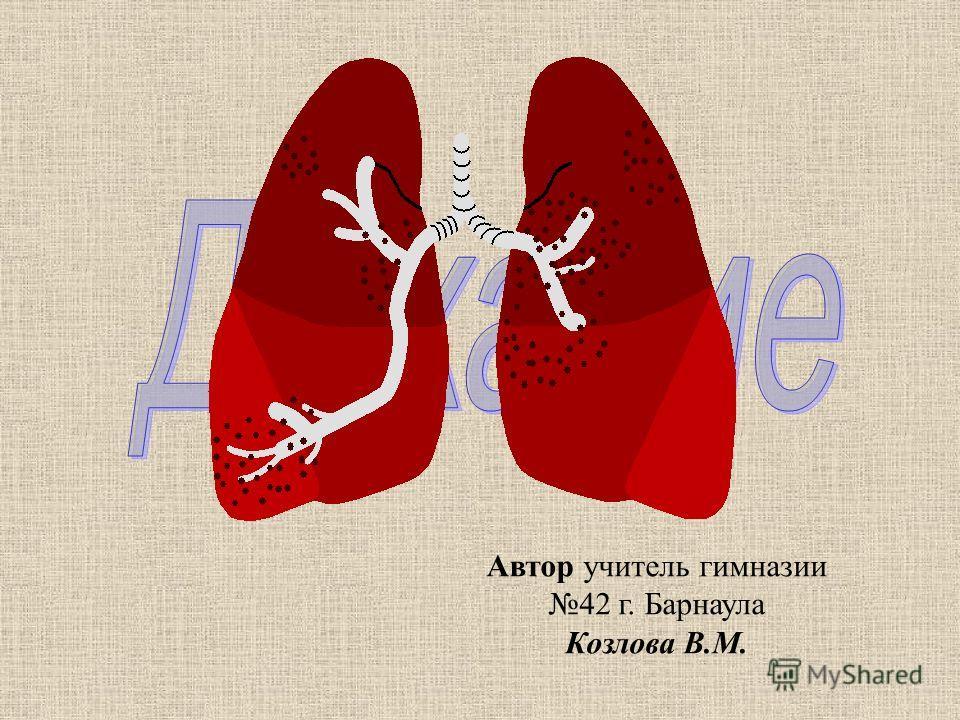 Дыхание Автор учитель гимназии 42 г. Барнаула Козлова В.М.