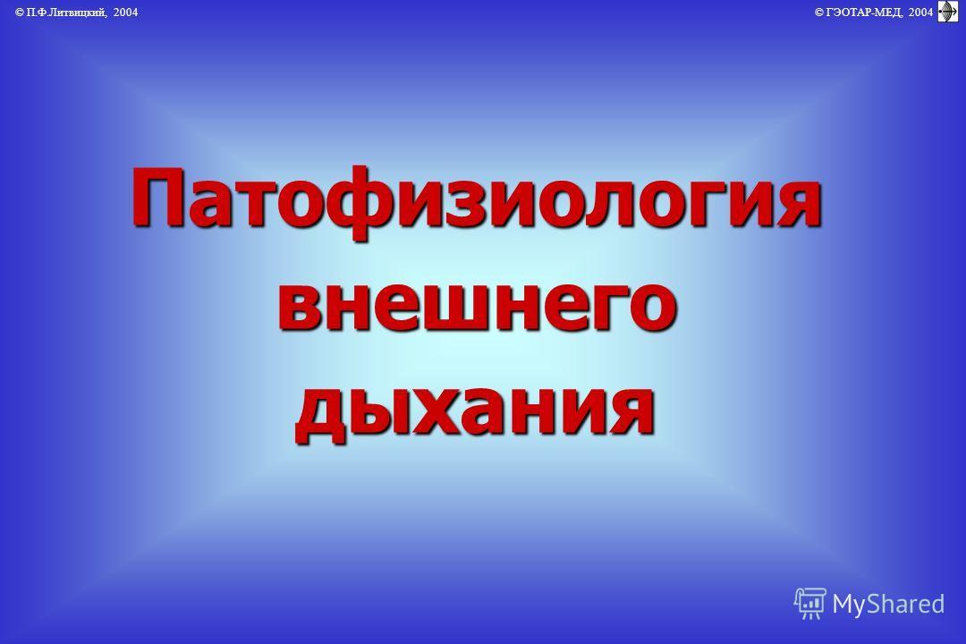 © П.Ф.Литвицкий, 2004 © ГЭОТАР-МЕД, 2004Патофизиологиявнешнегодыхания