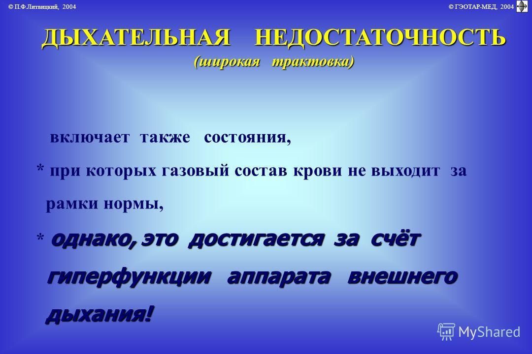 © П.Ф.Литвицкий, 2004 © ГЭОТАР-МЕД, 2004 включает также состояния, * при которых газовый состав крови не выходит за рамки нормы, однако, это достигается за счёт гиперфункции аппарата внешнего дыхания! * однако, это достигается за счёт гиперфункции ап