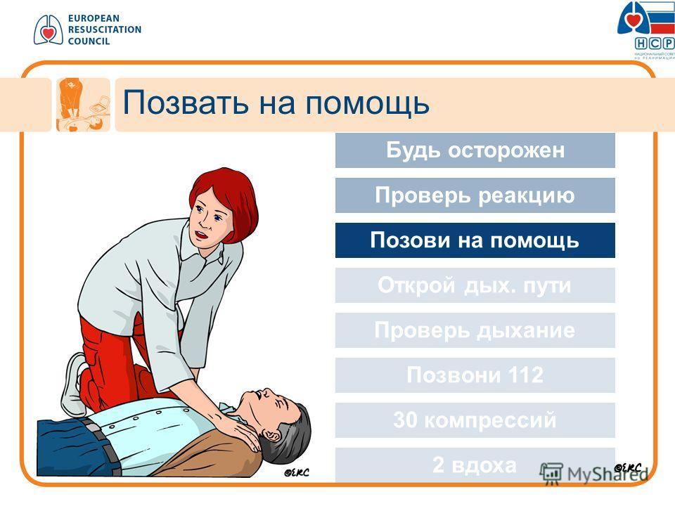 Позвать на помощь Approach safely Будь осторожен Проверь реакцию Позови на помощь Открой дых. пути Проверь дыхание Позвони 112 30 компрессий 2 вдоха