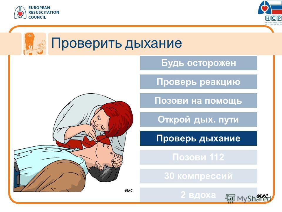Проверить дыхание Approach safely Будь осторожен Проверь реакцию Позови на помощь Открой дых. пути Проверь дыхание Позови 112 30 компрессий 2 вдоха