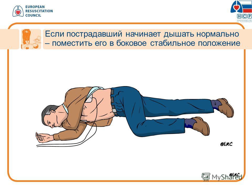 Если пострадавший начинает дышать нормально – поместить его в боковое стабильное положение