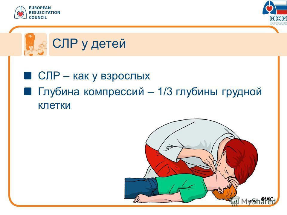 СЛР у детей СЛР – как у взрослых Глубина компрессий – 1/3 глубины грудной клетки