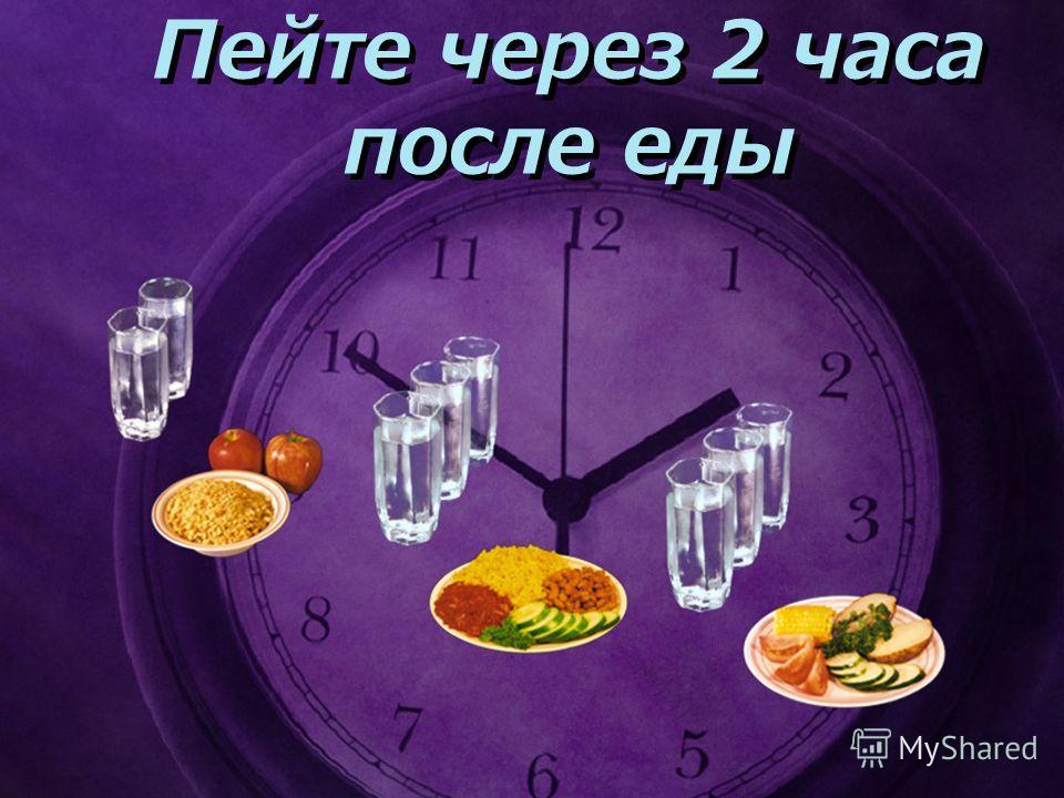 Пейте через 2 часа после еды