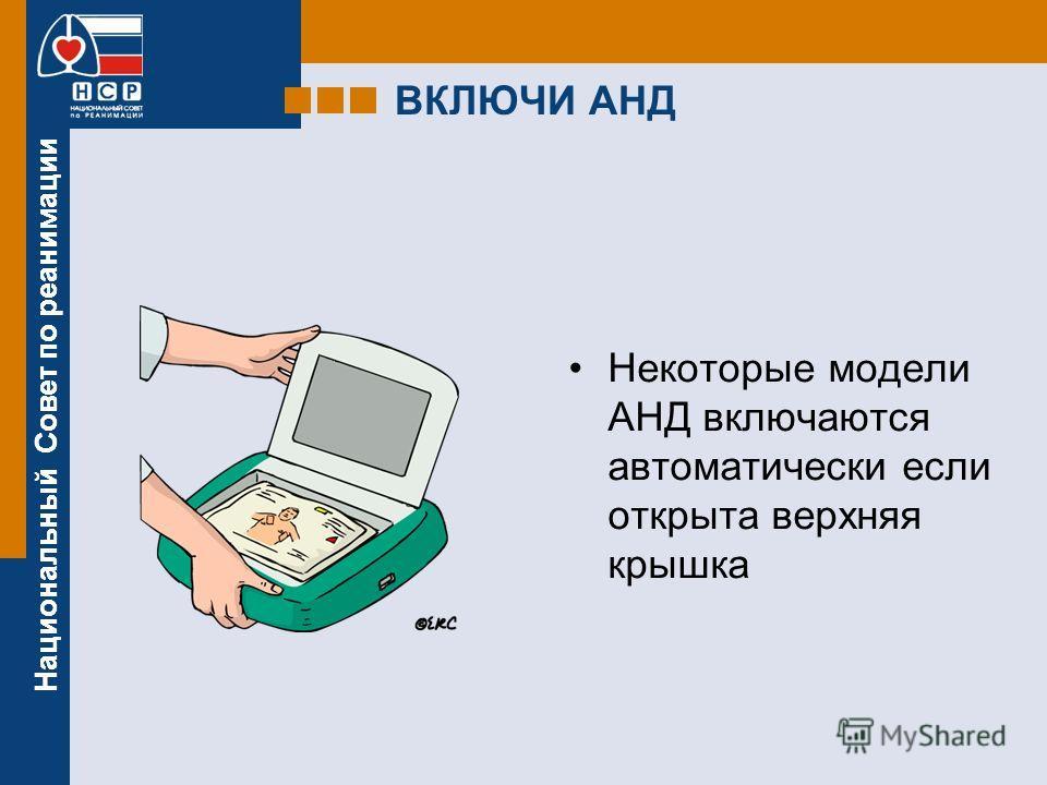 Национальный Совет по реанимации ВКЛЮЧИ АНД Некоторые модели АНД включаются автоматически если открыта верхняя крышка