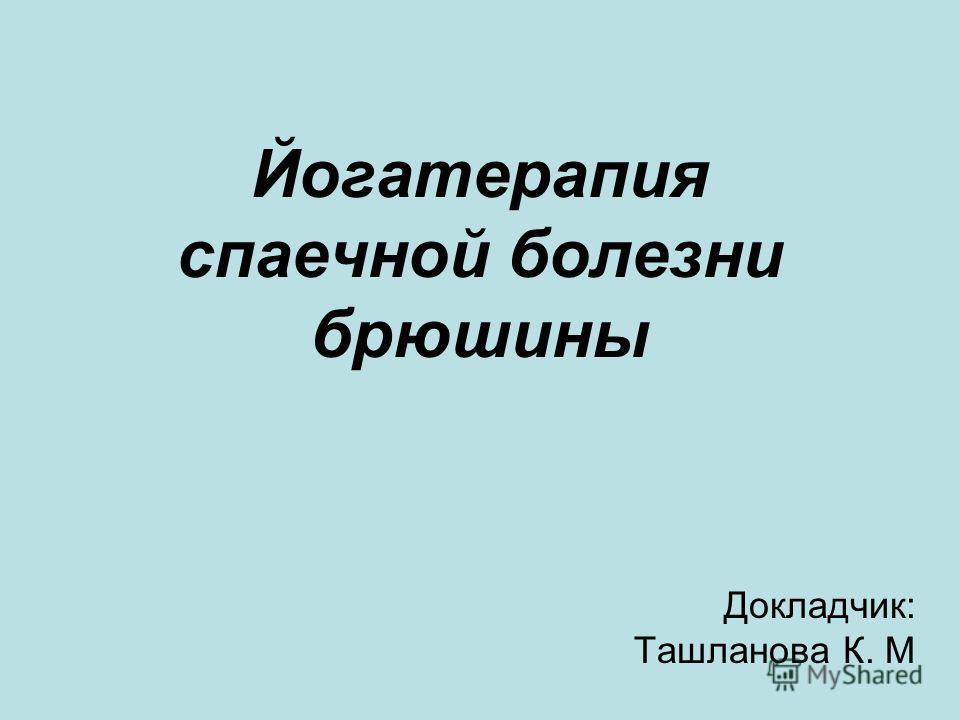 Йогатерапия спаечной болезни брюшины Докладчик: Ташланова К. М