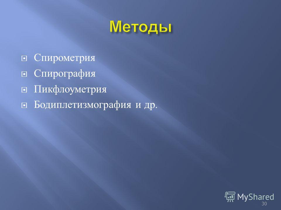 Спирометрия Спирография Пикфлоуметрия Бодиплетизмография и др. 30