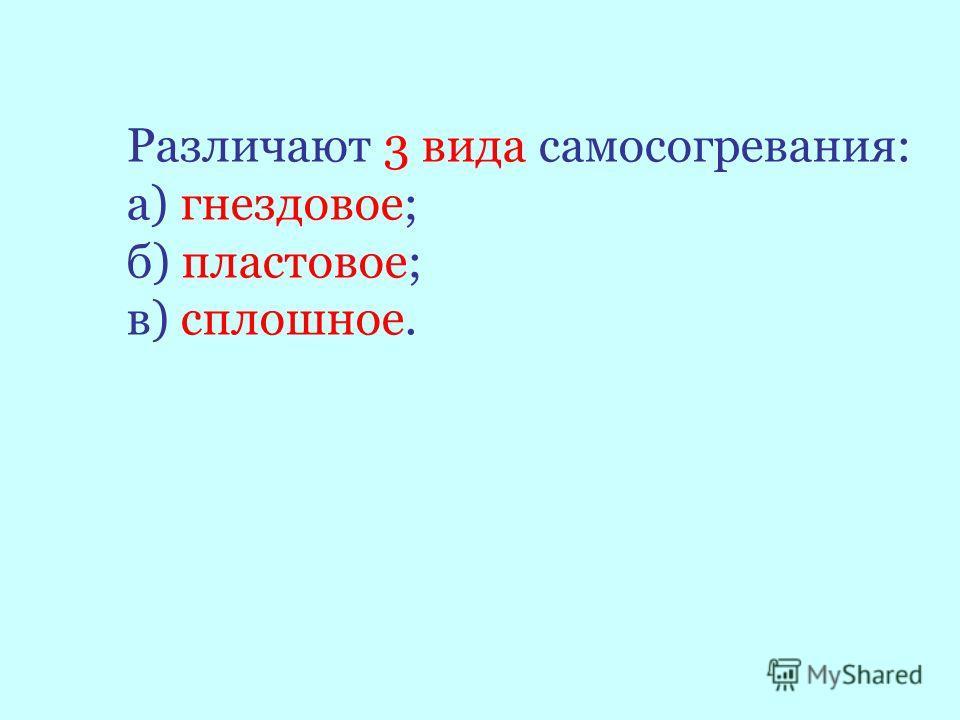 Различают 3 вида самосогревания: а) гнездовое; б) пластовое; в) сплошное.