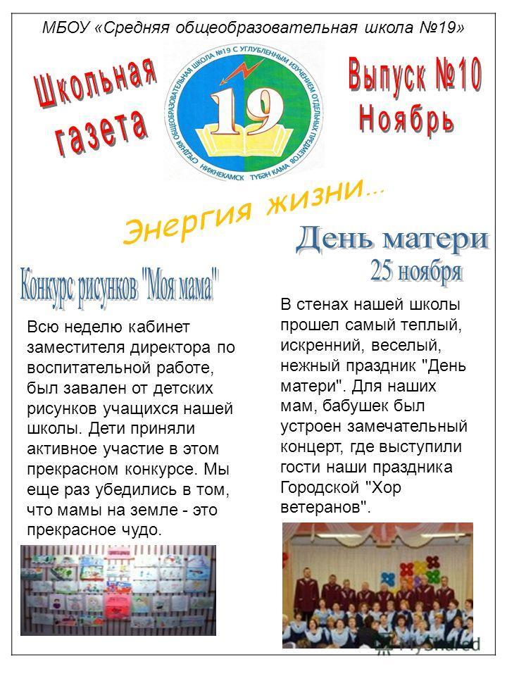МБОУ «Средняя общеобразовательная школа 19» В стенах нашей школы прошел самый теплый, искренний, веселый, нежный праздник
