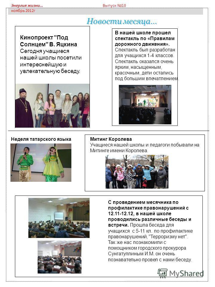 Энергия жизни… Выпуск 10 ноябрь 2012г Новости месяца… Новости месяца… Кинопроект